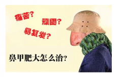 患有鼻甲肥大怎么办