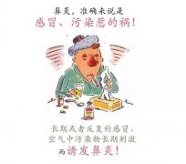 日常生活中过敏性鼻炎患者应该注意些什么