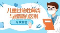 重庆仁品耳鼻喉医院告诉你鼻炎的3大误区
