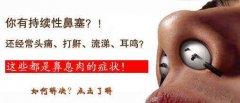重庆耳鼻喉医院_鼻息肉会带来什么样的危害?