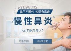 重庆治疗鼻炎最好的医院_慢性鼻炎的危害有哪些呢?