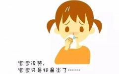 重庆鼻科医院哪个好_儿童鼻甲肥大的症状有哪些?